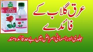 Arq e Gulab Ke Fayde - Health Benefits Of Rose Water in Urdu / Hindi