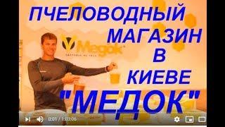 """Почему Вы Удивитесь в Магазине Меда и Пчеловодства """"МЕДОК"""" в Киеве?"""