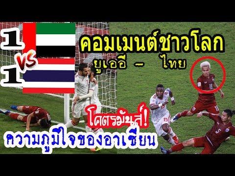Xxx Mp4 คอมเมนต์ชาวโลกหลังไทย1 1ยูเออี ในฟุตบอลเอเชียนคัพ2019 3gp Sex
