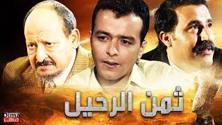 فيلم ثمن الرحيل   محمد خويي -  Film Taman alrahil