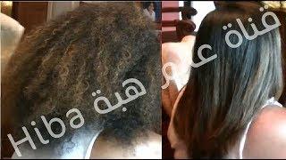 صدق او لا تصدق هذه الخلطة تقوم بتنعيم الشعر الخشن و المجعد  يوصي بها خبراء اكبر صالونات الحلاقة