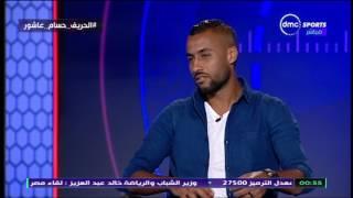 """الحريف - حسام عاشور """" شيكابالا من اقرب الناس لي وكثيرا ما كان يشتكي مني في الملعب """""""