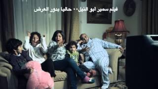 اغنية الضمير - احمد مكي - من فيلم سمير ابو النيل
