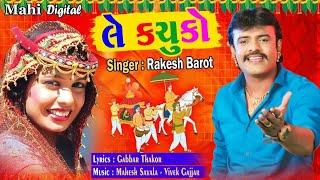 Rakesh Barot New Song 2018 ||  Le Kachuko || Gabbar Thakor Best New Song