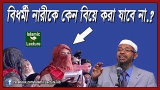 Dr Zakir Naik Lecture Bangla Dubbing | Marriage to a widowed woman in Islam | Islamic Lecture Part-6