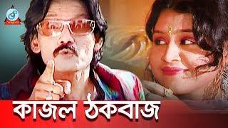 Kajol - Thokbaz | ঠকবাজ | Bangla Koutuk 2018 | Sangeeta