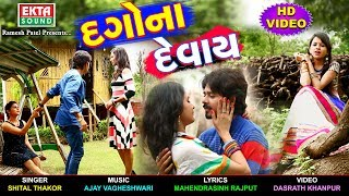 Dagona Devay || HD Video || Shital Thakor || EKTA SOUND New Video Song