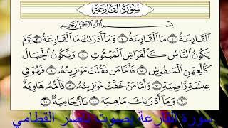 سورة القارعة تلاوة مبكية للشيخ ناصر القطامي