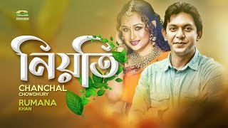 Bangla Natok | Niyoti | ft. Chanchal Chowdhury | Rumana | Kazi Uzzal | Ashraf Kabir