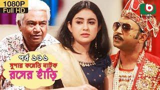 সুপার কমেডি নাটক - রসের হাঁড়ি | Bangla New Natok Rosher Hari EP 161 | AKM Hasan, Ahona, Nazira Mou