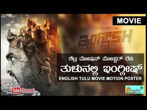 English Tulu Movie || Motion Posters || Sooraj Shetty Movies