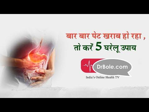 Xxx Mp4 बार बार पेट खराब हो रहा तो करें 5 घरेलू उपाय Hindi Health Tips 3gp Sex