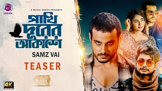 Pakhi Durer Akashe | পাখি দূরের আকাশে | Samz Vai  | Teaser | Bangla New Song 2020 | A Music Series