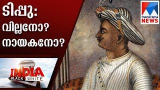 Is Tippu a Villain or a Hero- India Black and white Episode #10  | Manorama News