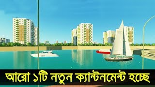 আরো ১টি নতুন ক্যান্টনমেন্ট | BD Army Riverine Cantonment