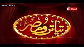 تياترو مصر مسرحية كى جى تو الحلقة الأولى 1 الموسم الثانى
