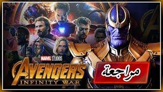 Avengers: Infinity War | التريلر الثاني | مراجعة وتحليل