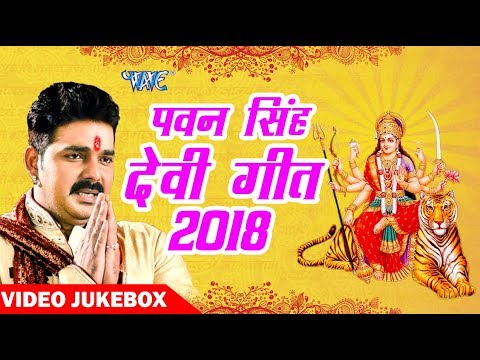Xxx Mp4 Pawan Singh सुपरहिट Devi Geet 2018 II Jukebox 2018 3gp Sex