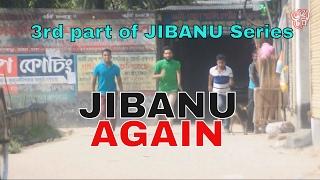 Jibanu 3 | JIBANU AGAIN | Bangla Natok | Sourav Rahman | vaberdheki