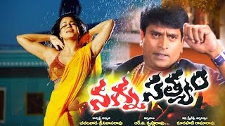 Nagna Satyam Latest Telugu Full Length Movie | Veena Malik,Ravi Babu