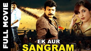 Ek Aur Sangram│Action Packed Movie│Dr.Raj Shekhar,Soundarya