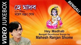 Best of Mahesh Ranjan Shome   Top Bengali Devotional Songs   Video Jukebox