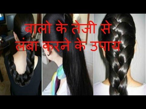 बालों को तेजी से लंबा और घना करने के उपाय How to get long and strong hair