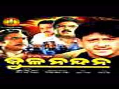 Kulanandana Oriya Full Movie Siddhanta Mahapatra Bijoy Mohanty