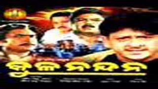 Kulanandana | Oriya Full Movie | Siddhanta Mahapatra | Bijoy Mohanty