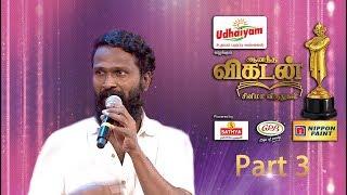 Ananda Vikatan Cinema Awards 2017 | Part 3