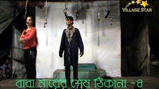 Bangla jatra pala,Baba mayer shes thikana 4