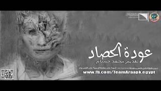 عودة الحصاد قصة رعب صوتية تقديم محمد حسام