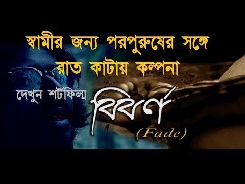 Xxx Mp4 Biborno Fade Bengali Short Film New Bengali Movie 2018 3gp Sex