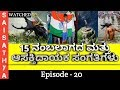 15 Amazing And Unknown Facts , Interesting Facts In Kannada , Episode 20 , By Sai Sathya