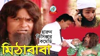 Harun Kisinjar - Mitha Baba | মিঠা বাবা | Bangla Koutuk 2017