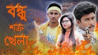 জুনিয়র মান্নার বেঈমান বন্ধু  -  | Bangla Short Film 2018 | Junior Manna