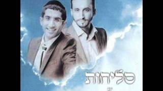 Slihot itsik et avichay eshel-Eleha Hashem/