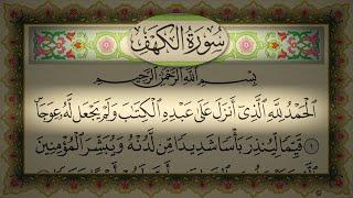 سورة الكهف السديس تلاوة رائعة مع قراءة جودة عالية Surah Al Kahf Al Sudais HD