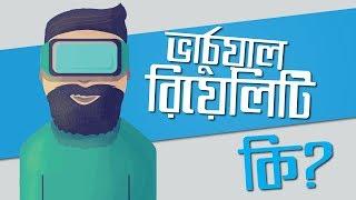 ভার্চুয়াল রিয়েলিটি এবং অগমেন্টেড রিয়েলিটি কি! WHAT IS VR AND AR?