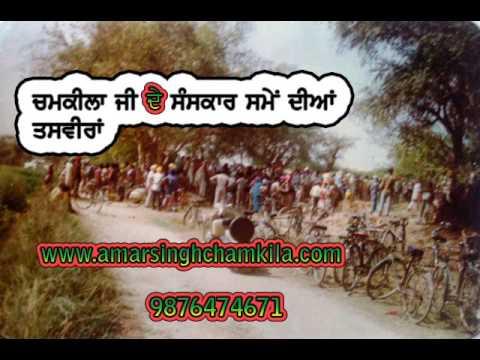 Xxx Mp4 Chamkila Death Time Images Part 1 Chamkila Images Amar Singh Chamkila Last Day Images 3gp Sex