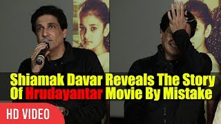 Shiamak Davar Reveals The Story Of Hrudayantar Movie By Mistake | Hrudayantar Trailer Launch