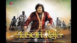 Hason Raja | Official Trailer | Mithun Chakraborty | Raima Sen | New Bangla Movie 2017