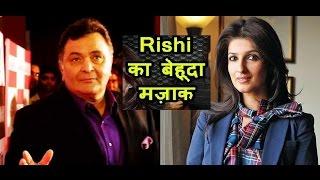 Rishi kapoor bizzare tweet over Twinkle Khanna embarrassed her