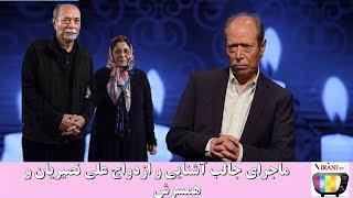 ماجرای جالب آشنایی و ازدواج علی نصیریان و همسرش