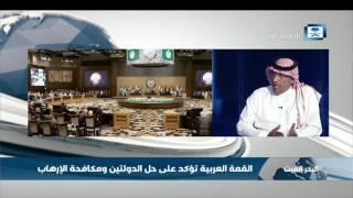 العساف: التوافق العربي في القمة على عدم السماح لإيران من التغول  ومحاصرة دعمها للإرهاب في المنطقة