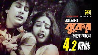 Amar Buker Moddhekhane | আমার বুকের মধ্যেখানে | Zafor Iqbal & Suborna Mustafa | Noyoner Alo
