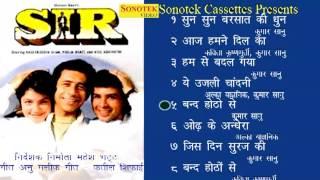 Sir ||सर  || Hindi Movies || Audio Juke Box
