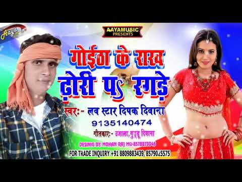 Xxx Mp4 आ गया Love Star Deepak Deewana का भोजपुरी VIDEO SONG 2018 Goitha Ke Rakh Dhori P Ragare 3gp Sex