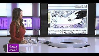 قراءة لعناوين الصحف الصادرة اليوم ضمن فقرة جريدة اليوم