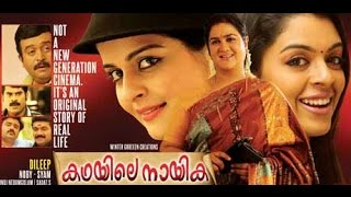 Kadhayile Nayika Full Length Malayalam Movie | Urvashi | Roma | Malayalam Latest Movie